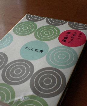 読んだ本 ニシノユキヒコの恋