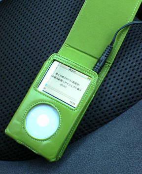 iPod グリーンのカバー